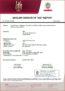 IP68防护证书